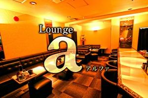 Lounge α