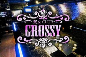 艶女CLUB GROSSY