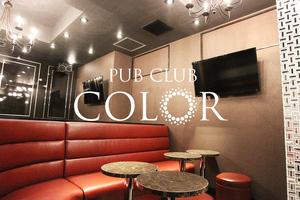 PUB CLUB COLOR