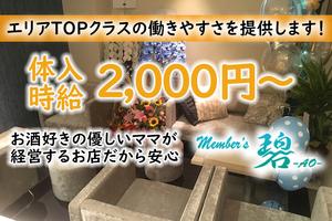 Member's 碧