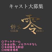 CLUB ZERO ~姉女 零 ~