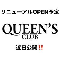 クイーンズクラブ(台東区 上野のキャバクラ)