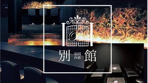 別館【福岡西新店】