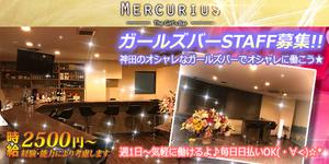 Girl's Bar MERCURIUS