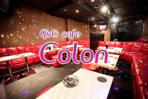 Girl's cafe Colon