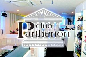 club Parthenon