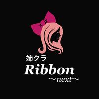 リボン(江戸川区 中葛西の姉クラ)