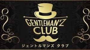 ジェントルマンズクラブ(足立区 竹の塚のキャバクラ)