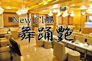 Club 舞踊艶
