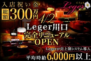 Club Leger