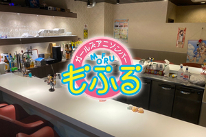 もふる(大阪市 中央区千日前のコンカフェ)