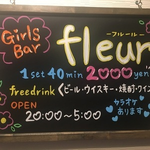girls bar fleur