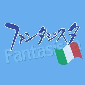 ファンタジスタ