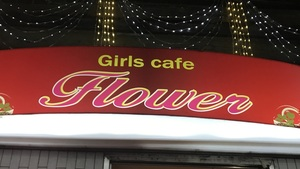 Girls cafe Flower