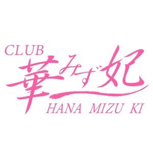CLUB 華みず妃