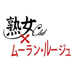 熟女Club ムーラン・ルージュ