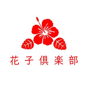 花子倶楽部