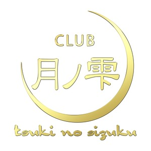 CLUB 月ノ雫