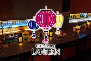 Girl's Living LANTERN