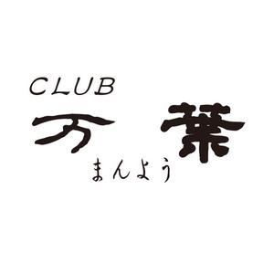 CLUB 万葉