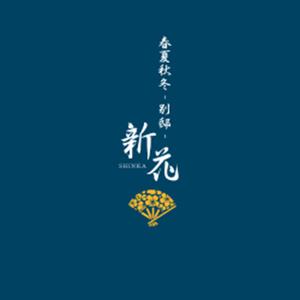 春夏秋冬 -別邸- 新花 SHINKA