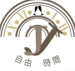JJ-自由時間