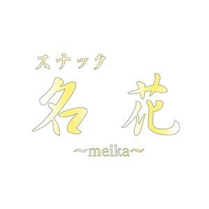 名花-meika-