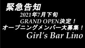 Girl's Bar Lino