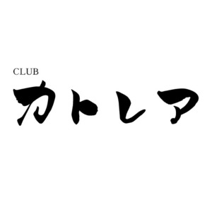 CLUB カトレア