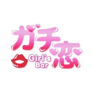 ガチ恋 池袋店