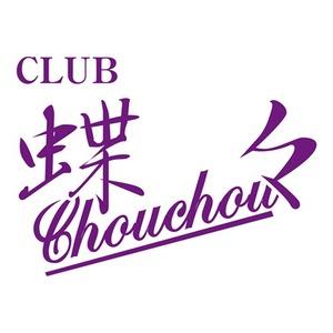 club 蝶々