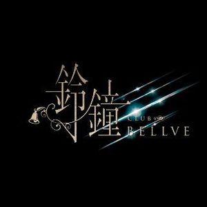 鈴鐘 -CLUB BELLBE-