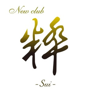 New club 粋