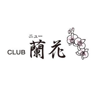 CLUB 蘭花