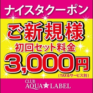 CLUB AQUA☆LABEL