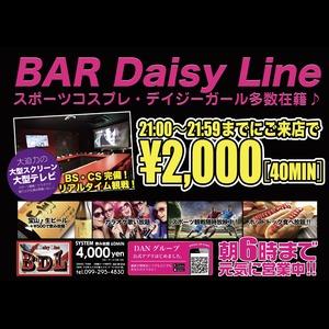 BAR Daisy Line