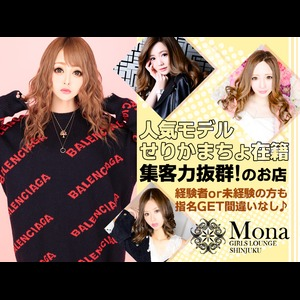 GIRLS LOUNGE Mona