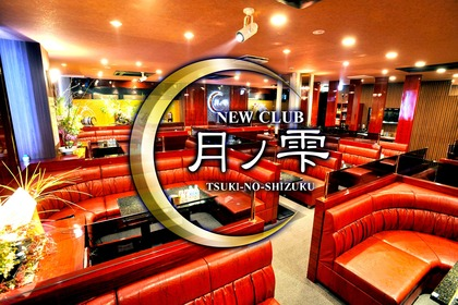 NEW CLUB 月ノ雫