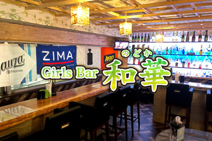 Girls Bar 和華