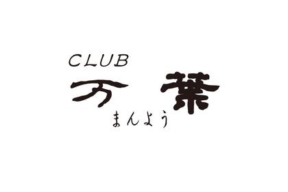 万葉(宮崎市 中央通のクラブ)
