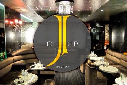 ジェイクラブ(渋谷区 宇田川町のキャバクラ)