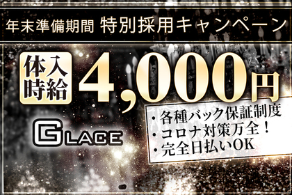 GLACE(朝・昼)