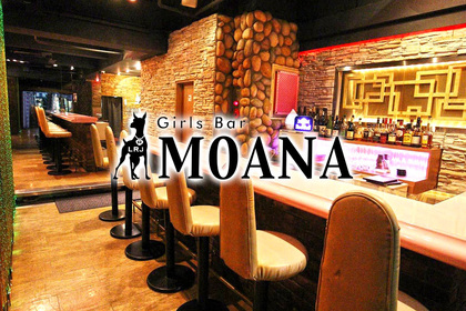 Girls Bar MOANA(朝・昼)