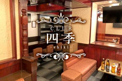 シキ(長崎市 船大工町のラウンジ)