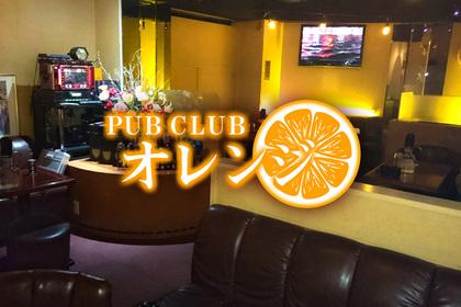 オレンジ(中野区 東中野のキャバクラ)