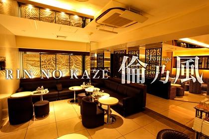 倫乃風(新宿区 歌舞伎町のクラブ)