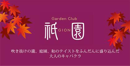 Garden Club 祇園