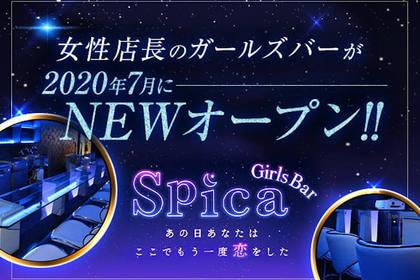 Girls Bar Spica