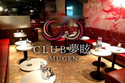 CLUB 夢眩 -MUGEN-