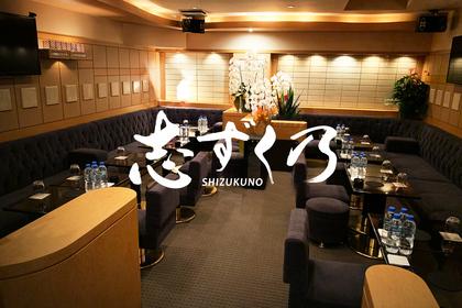 志ずく乃(新宿区 歌舞伎町のスナック)
